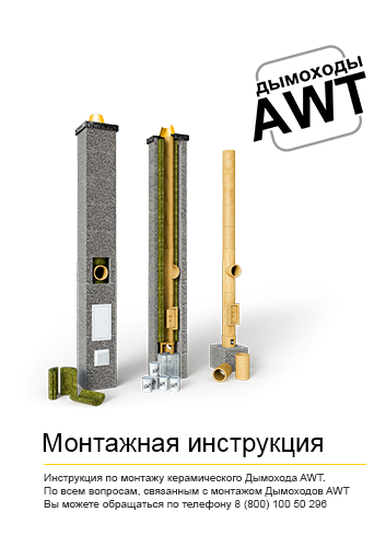 Монтажная инструкция Дымохода AWT