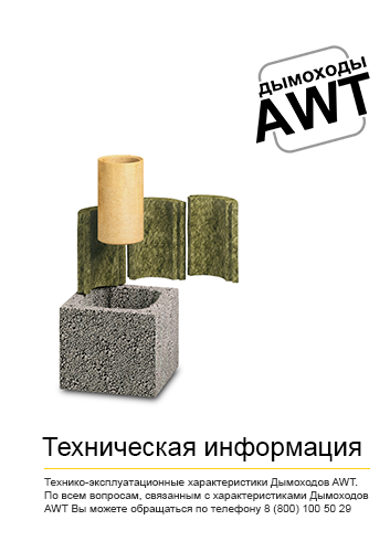 Техническая информация о Дымоходе AWT