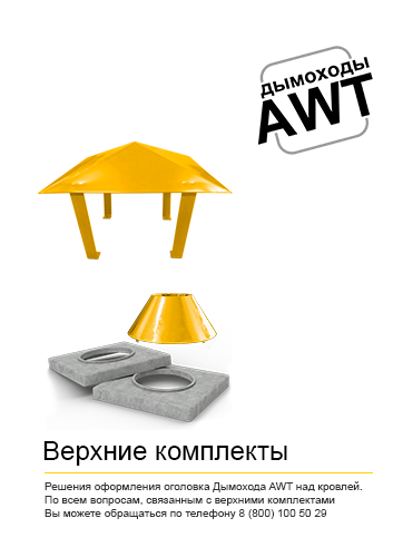 Верхние комплекты Дымоходов AWT
