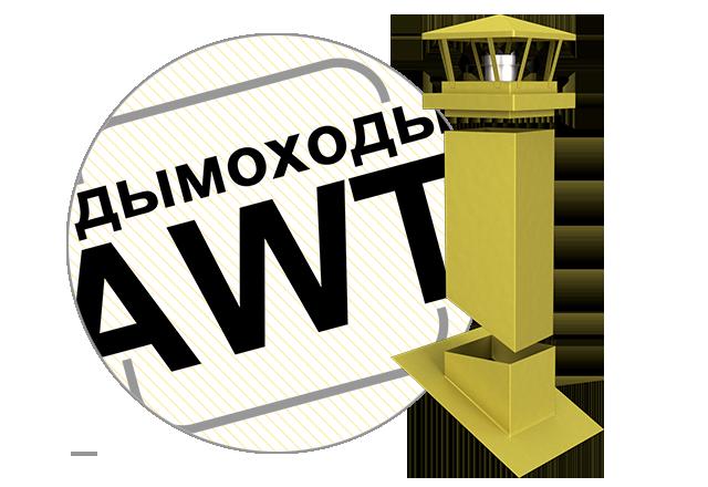 Короб на оголовок дымохода AWT